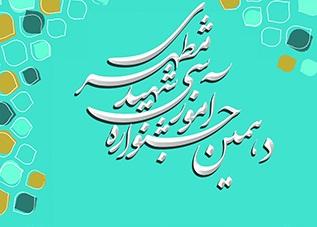کسب رتبه اول دهمین جشنواره شهید مطهری توسط فرآیند آموزشی اساتید دانشگاه علوم پزشکی استان
